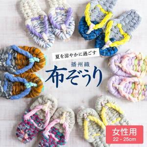 おばあの手作り健康布ぞうり(女性用)【素足より気持ちいい室内用ぞうり】