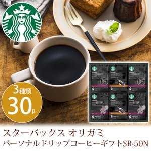 内祝い お返し コーヒー 送料無料 スターバックス オリガミ パーソナルドリップコーヒーギフトSB-50E|adachinet-giftshop