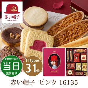 お中元 2021 ギフト メーカー包装済 お菓子 詰め合わせ 洋菓子 スイーツ 赤い帽子 ピンク 1...
