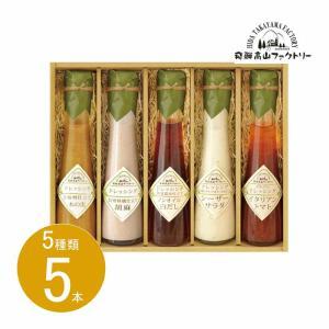 飛騨高山ファクトリー 〜食菜味〜 すこやかドレッシング
