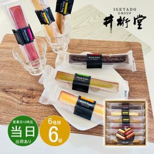 井桁堂 スティックケーキ