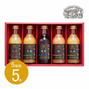 りんご村からのおくりもの 信州産フルーツジュース詰合せ