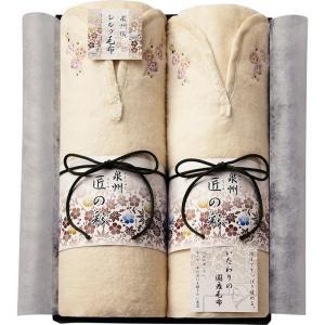 内祝い お返し ギフト 毛布 泉州匠の彩 肩あったかシルク毛布(毛羽部分)2P WES-50030 送料無料|adachinet-giftshop