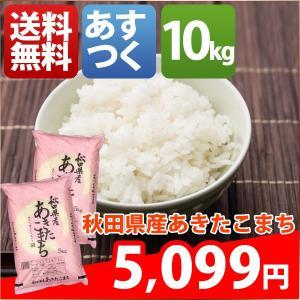 米 10kg あきたこまち 秋田県産 29年産 1等米 白米...