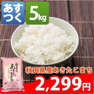 米 5kg あきたこまち 秋田県産 29年産 1等米 白米か...