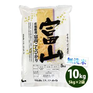 無洗米 10kg 送料無料 新米 コシヒカリ 5kg×2袋 富山県産 令和元年産 1等米 米 10キロ お米 食品 北海道・沖縄は追加送料|adachinet-umai