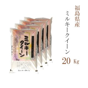 米 お米 30kg 福島県 新米 1等米 ミルキークイーン 白米9kg×3袋か玄米30kg 平成28年産 送料無料 北海道・九州・沖縄・一部地域を除く