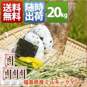 米 お米 30kg 福島県 1等米 ミルキークイーン 白米9kg×3袋か玄米30kg 平成28年産 送料無料 北海道・九州・沖縄・一部地域を除く