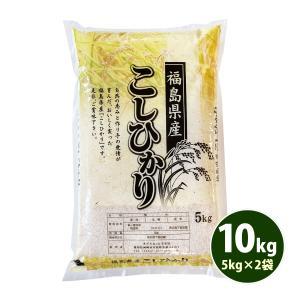米 10kg こしひかり 福島県産 29年産 特A 1等米 ...