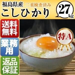 米 お米 30kg 福島県 1等米 こしひかり 白米9kg×3袋か玄米30kg 平成28年産 送料無料 北海道・九州・沖縄・一部地域を除く