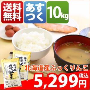 米 10kg ふっくりんこ 北海道産 29年産 1等米 白米...