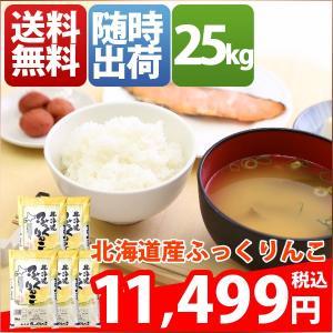 米 25kg ふっくりんこ 北海道産 29年産 1等米 白米...