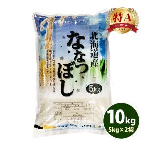 米 お米 10kg 北海道 1等米 特A 白米 ななつぼし ...