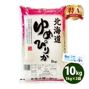 無洗米ゆめぴりか 5kg×2袋 北海道産