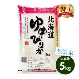 無洗米 5kg 北海道 1等米 特A 無洗米 ゆめぴりか 5...