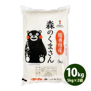 森のくまさん 5kg×2袋 熊本県産