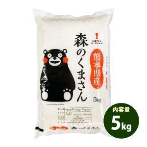 米 5kg 森のくまさん 熊本県産 29年産 特A 白米 お...