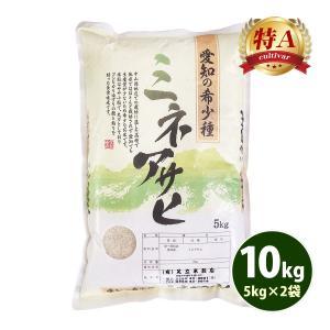愛知県産ミネアサヒ10kg