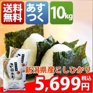 米 10kg こしひかり 新潟県産 29年産 1等米 白米 ...