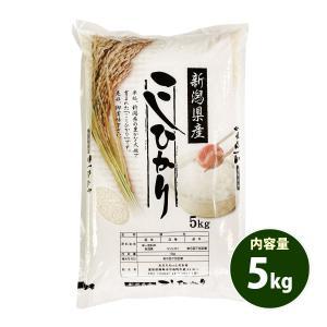 米 5kg こしひかり 新潟県産 29年産 特A 1等米 白...