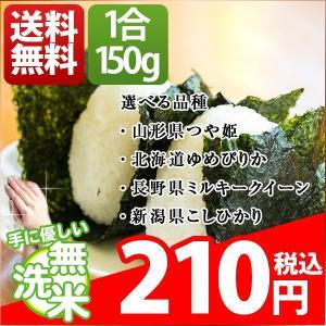 ポイント消化 送料無料 メール便対応 食品 お試し お米 無...