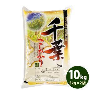 コシヒカリ 5kg×2袋 千葉県産