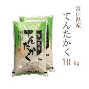 てんたかく 5kg×2袋 富山県産