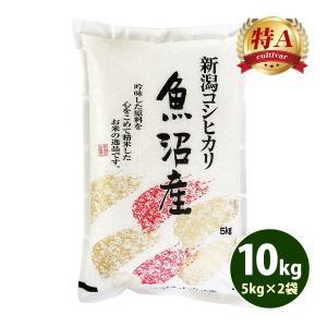 米 10kg こしひかり 新潟県魚沼産 29年産 1等米 白...