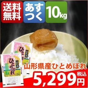 米 お米 10kg 山形県 1等米 特A 白米 ひとめぼれ ...