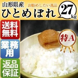 米 お米 30kg 山形県 1等米 ひとめぼれ 白米9kg×3袋か玄米30kg 平成28年産 送料無料 北海道・九州・沖縄・離島を除く