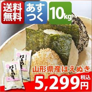 米 10kg はえぬき 山形県産 29年産 1等米 白米 5...