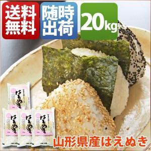 米 20kg はえぬき 山形県産 29年産 1等米 白米 小...