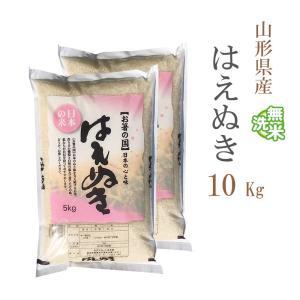 無洗米 5kg×2袋 はえぬき 10kg お米 山形県産 2...
