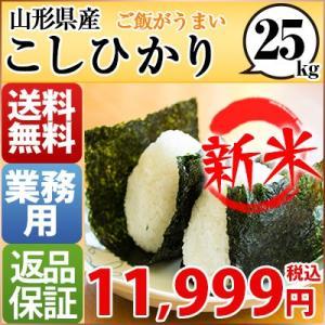 米 お米 30kg 山形県 1等米 こしひかり 白米9kg×3袋か玄米30kg 平成28年産 送料無料 北海道・九州・沖縄・一部地域を除く