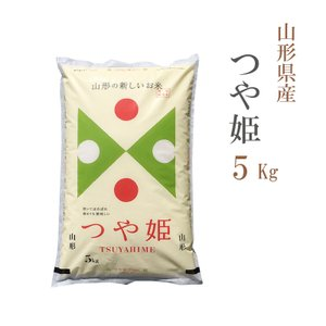 米 5kg つや姫 山形県産 29年産 特A 1等米 白米か...