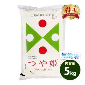 無洗米 5kg 送料別 つや姫 山形県産 30年産 1等米 米 5キロ お米 食品|adachinet-umai