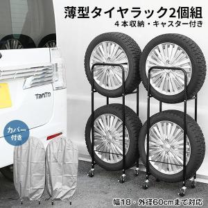 薄型タイヤラックカバー付き 2個組(幅18cm・外径60cmまで対応・軽自動車用)|adachiseisakusyo