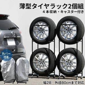 薄型タイヤラックカバー付き 2個組(幅28cm・外径80cmまで対応・RV車用)|adachiseisakusyo