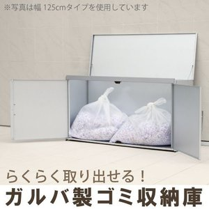 オールガルバ製ゴミ収納庫 幅100cm|adachiseisakusyo
