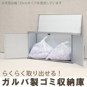 オールガルバ製ゴミ収納庫 幅125cm|adachiseisakusyo