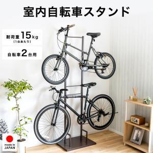 室内自転車スタンド 2台用|adachiseisakusyo