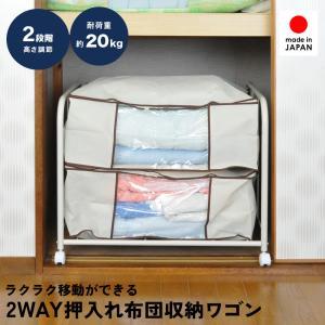 2WAY押入れ布団収納ワゴン 幅75cm|adachiseisakusyo