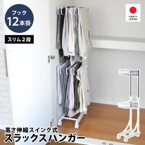 高さ伸縮スラックスハンガー(スイング式)スリム2段・12本掛|adachiseisakusyo