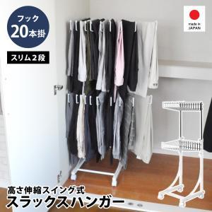 高さ伸縮スラックスハンガー(スイング式)スリム2段・20本掛 adachiseisakusyo