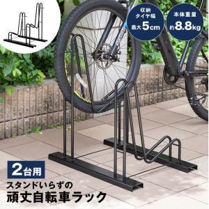 スタンドいらずの頑丈自転車ラック 2台用|adachiseisakusyo