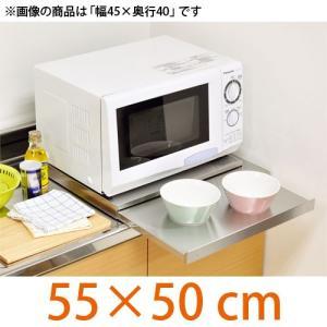 家電下スライドテーブル 幅55×奥行50|adachiseisakusyo