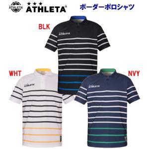ATHLETA(アスレタ) ボーダーポロシャツ(メンズサイズ) 03326 クリアランス|adachiundouguten