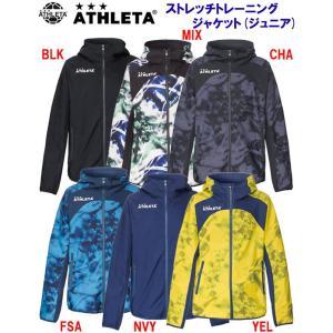 ATHLETA(アスレタ) ジュニア ストレッチトレーニングジャケット(ジュニアサイズ) 04124J ジュニア・キッズ クリアランス|adachiundouguten