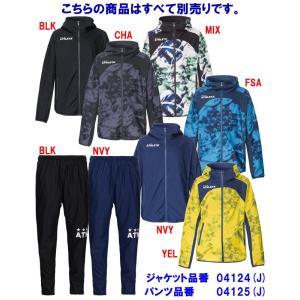 ATHLETA(アスレタ) ジュニア ストレッチトレーニングジャケット(ジュニアサイズ) 04124J ジュニア・キッズ クリアランス|adachiundouguten|08