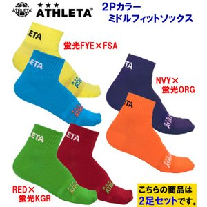 ATHLETA(アスレタ) 2Pカラーミドルフィットソックス 05241|adachiundouguten